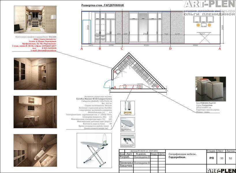 Общие - Бланк Спецификации Для Мебели - Мой личный блог